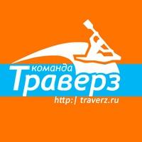 Логотип Траверз - туристы Ижевска и Удмуртии