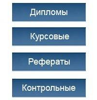 Дипломы курсовые контрольные Вологда Череповец ВКонтакте Дипломы курсовые контрольные Вологда Череповец