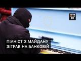 Піаніст з Майдану