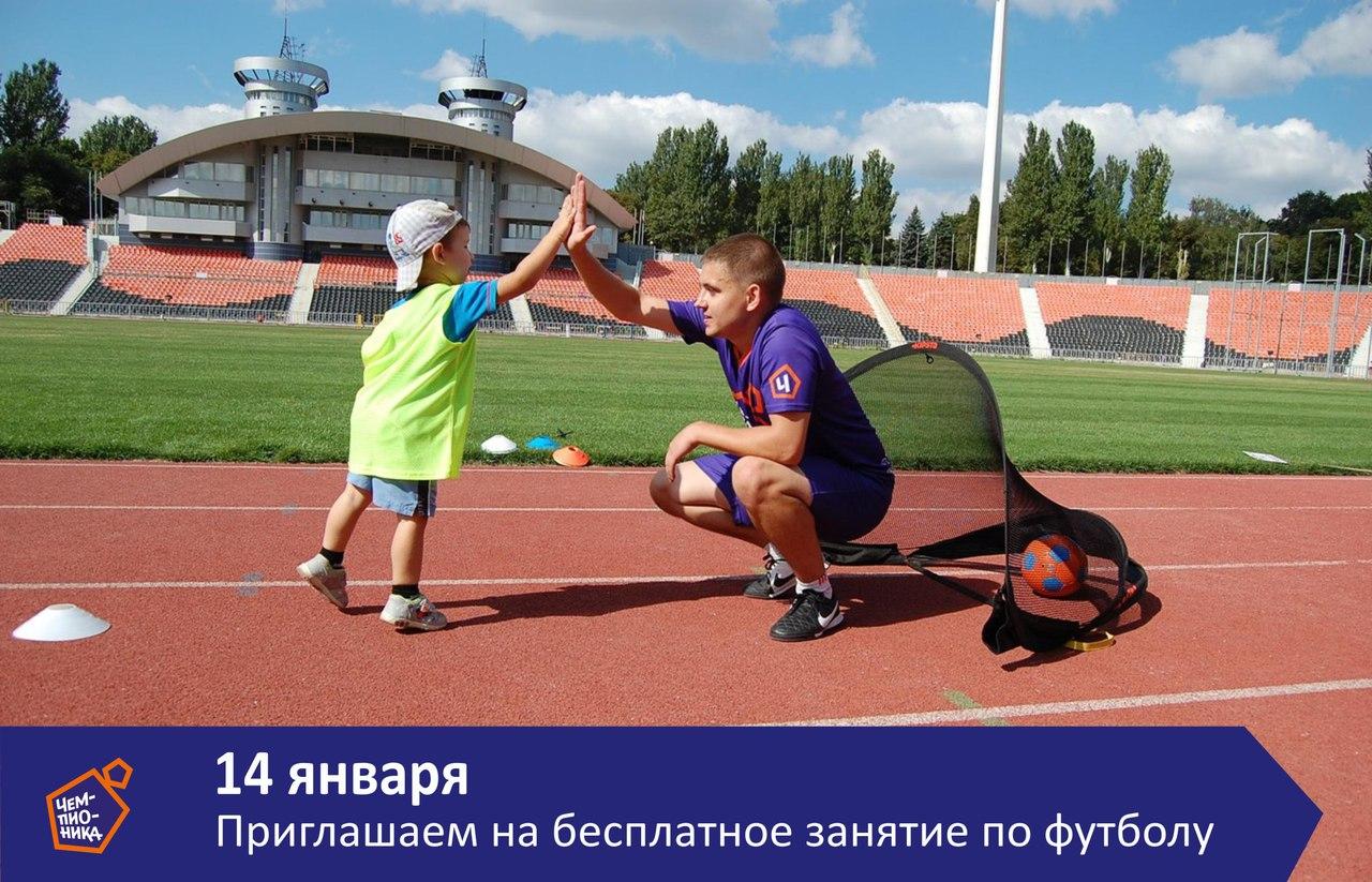 Бесплатное занятие по футболу от Чемпионики