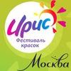 АРТ ФЕСТИВАЛЬ КРАСОК  сезон 2017