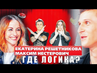 Максим Нестерович Катя Решетникова || Где логика?