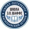 Школа имени Шаффе. СПб