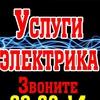 Услуги электрика   МегаВольт   Улан-Удэ