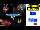 Великие альбомы-Van Halen(Van Halen 1)-рецензия,обзор
