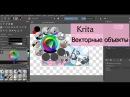 Векторная графика в редакторе Krita
