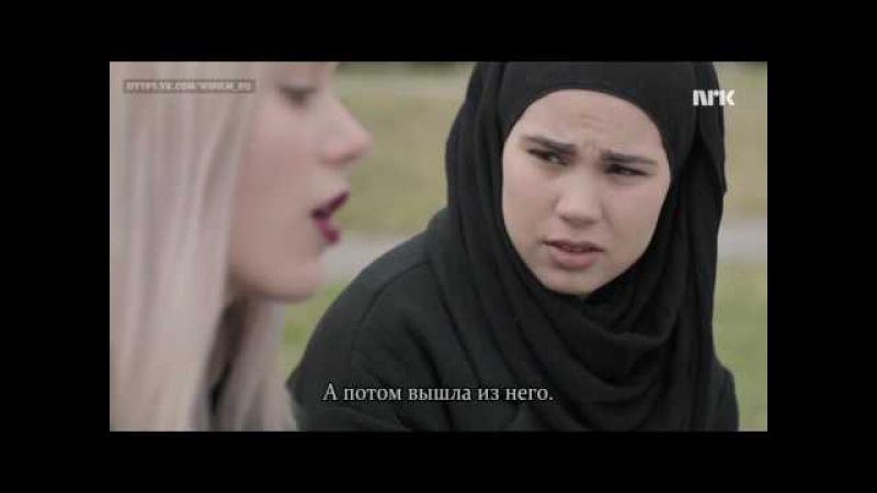 СТЫД СКАМ SKAM 4 сезон 4 серия часть 1 Разбитое сердце Русские субтитры