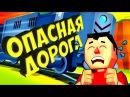МАШИНКИ БЕЗ ТОРМОЗОВ ★ Faily Brakes 1. Мультфильмы про МАШИНКИ для детей. Игра как МУЛ ...