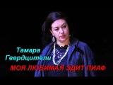 Тамара Гвердцители- Моя любимая Эдит Пиаф ( Soundcheck )