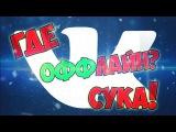 ВК ГДЕ НЕВЕДИМКА? #Из вк убрали неведимку и кэш музыки #Платная музыка Вконтакте