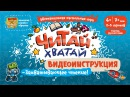 Видеоинструкция к игре Читай-Хватай