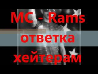 MC - Rams ответка хейтерам