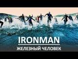 Железный Человек IronMan - Быть Вдохновленным Be Inspired
