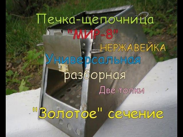 Походная печка-щепочница