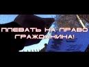 ДК 104 ФСКН России Плевать на право гражданина Воронеж