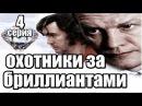 Охотники за бриллиантами 4 серия из 8 детектив, боевик, криминальный сериал