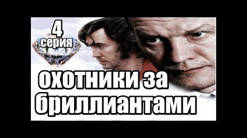 Охотники за бриллиантами 4 серия из 8 (детектив, боевик, криминальный сериал)