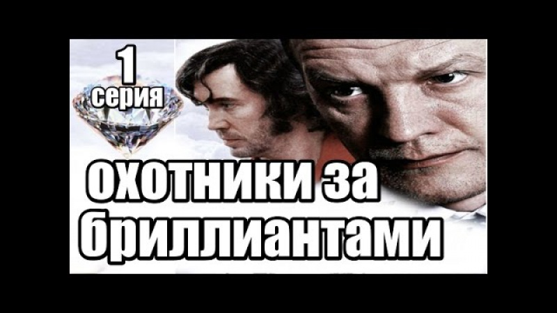 Охотники за бриллиантами 1 серия из 8 (детектив, боевик, криминальный сериал)