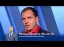 Константин Сёмин 03.12.16. Агитпром. Украина молит Трампа не бросать её один на один ...