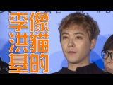 03.01.16 Hongki cut 1 (FTISLAND) @ Press-con STAY REAL