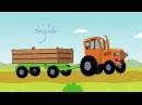 Песни для детей - Едет трактор - Мультик про машинки - Видео Dailymotion