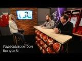 #ЗдесьБаскетбол Выпуск 6 (Кущенко, Пирс, Матч Звезд Единой Лиги ВТБ)