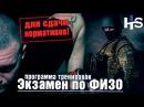 Экзамен по физподготовке Программа тренировок для военных и силовиков от Алек
