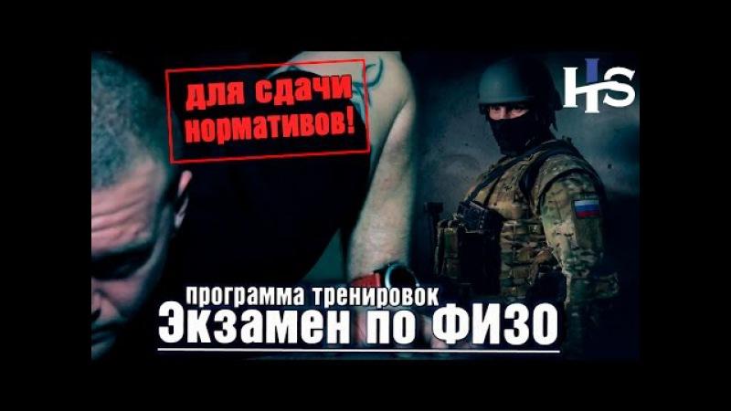 Экзамен по физподготовке. Программа тренировок для военных и силовиков от Алек ...