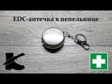 EDC-аптечка в пепельнице