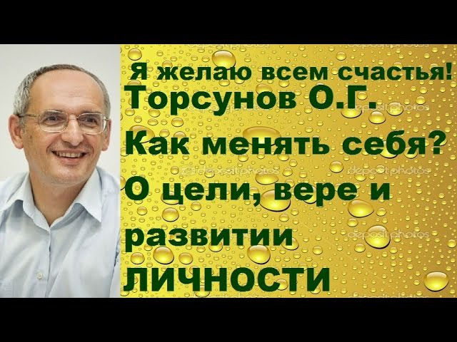 Торсунов О.Г. Как менять себя? О цели, вере и развитии ЛИЧНОСТИ