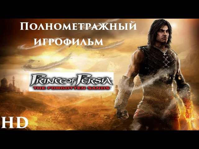 Полнометражный игрофильм Prince of Persia The Forgotten Sands (2010) Full Movie