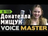 Донателла Мищук - Белые снежинки (Юлия Началова)