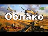 СИЛЬНЫЙ ВОЕННЫЙ ФИЛЬМ ОБЛАКО 2017 ! Фильмы про Войну ! #Фильмы 1941-45 !