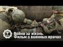 Война за жизнь. Фильм о военных врачах   Т24
