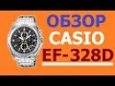 Обзор и настройка часов Casio Edifice EF-328D-1AVEF | Review Casio Edifice EF-328D-1AVEF
