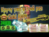 Warface: 241000$ Варбаксов VS Gold AWM