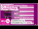 """Номинация """"Лучший саундтрек"""". Номинанты VI Русской Музыкальной Премии телеканала RU.TV"""
