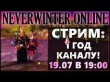 NEVERWINTER ONLINE - Стрим 1год каналу!!!