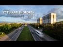 Усть-Каменогорск 2015. Эпизод I (Таймлапс) / Ust-Kamenogorsk 2015. Episode I (Timelapse)