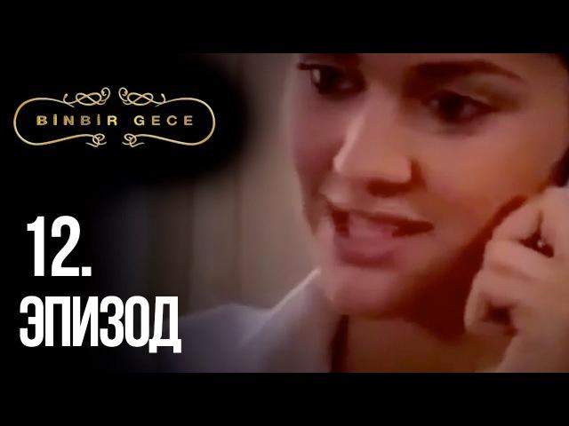 1001 ночь 12 серия Турецкий сериал Тысяча и одна ночь , смотреть на русском