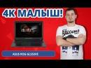 СКОЛЬКО FPS в ULTRA HD? ✔ Обзор Игрового Ноутбука Asus ROG STRIX GL553