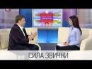 СИЛА ЗВИЧКИ Нове життя з понеділка Доброго ранку Україно