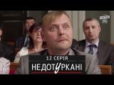 «Недотуркані» – новий комедійний серіал - 12 серія