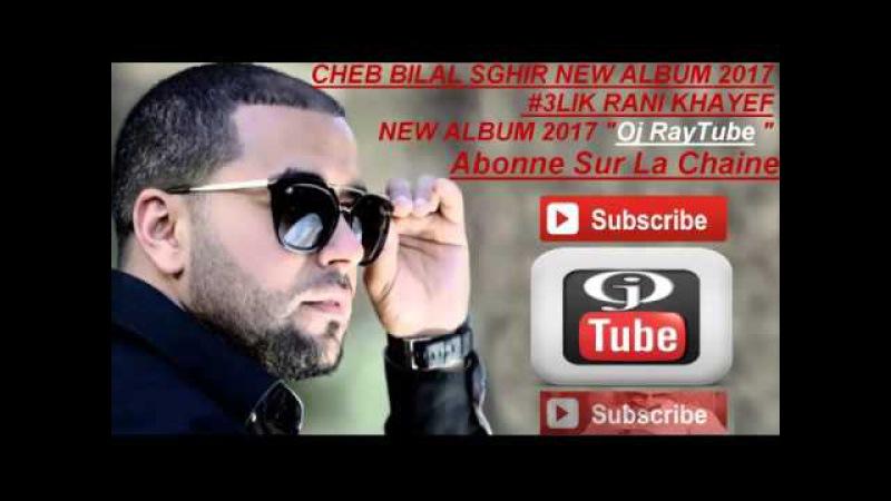 Cheb Bilal Sghir 2017 3lik Rani Khayef