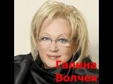 Наедине со всеми Галина Волчек 24.11.2016