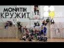 MONATIK КРУЖИТ Fam lil D Dside Band dance studio
