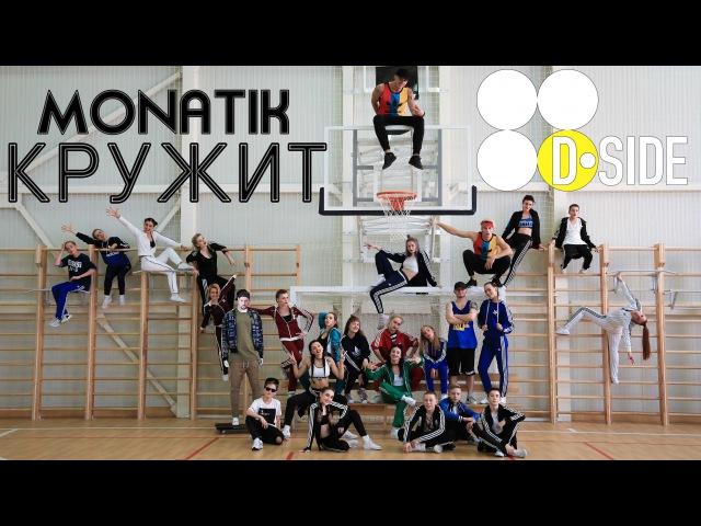 MONATIK - КРУЖИТ | D.side Fam; lil D; Dside Band | D.side dance studio