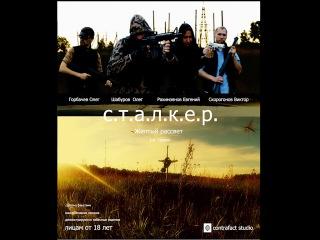Сталкер фильм 1-я серия Желтый рассвет