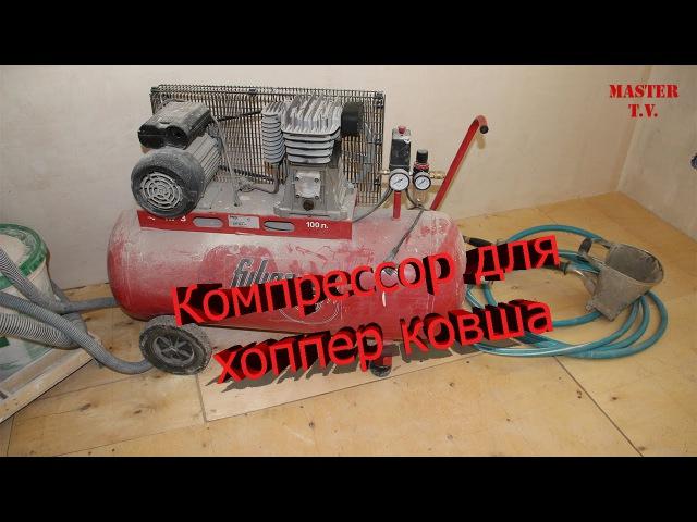 Компрессор для нанесения штукатурки Хоппер ковш
