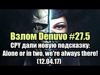 Взлом/обход Denuvo #27.5 (12.04.17). CPY дали новую подсказку: Alone or in two, we're always there!